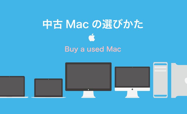 中古Macの選びかた