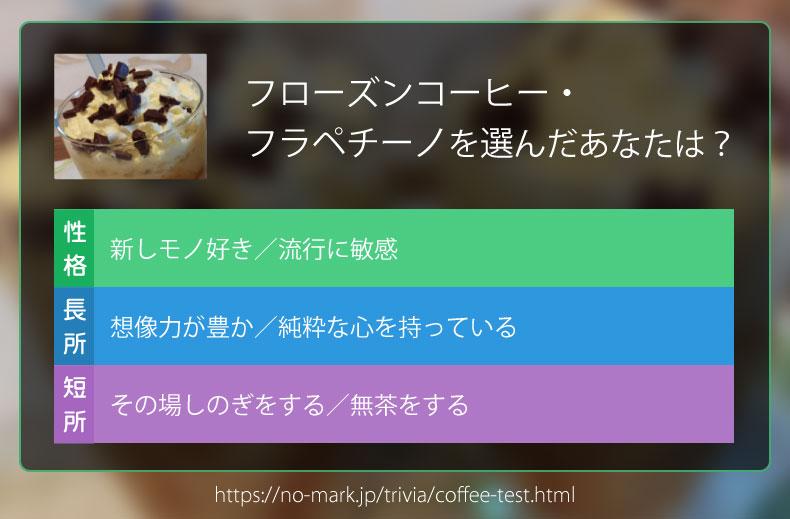 フローズンコーヒー・フラペチーノを選んだあなたは?