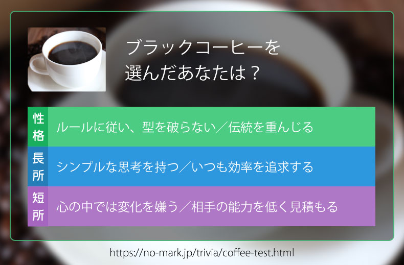 ブラックコーヒーを選んだあなたは?