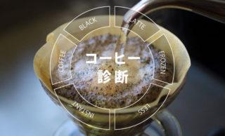 コーヒーによる性格診断:ブラックコーヒーやラテが好きな人の傾向は?