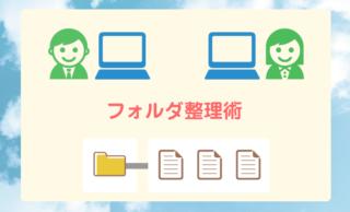 フォルダとファイルの整理術【効率がアップする方法】