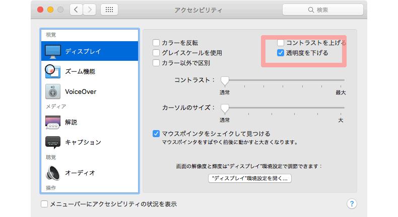 Macの透明度を下げる