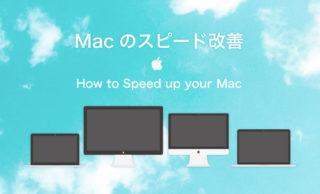 Macが重い(遅い)のを改善する方法【Macのスピードアップ術】