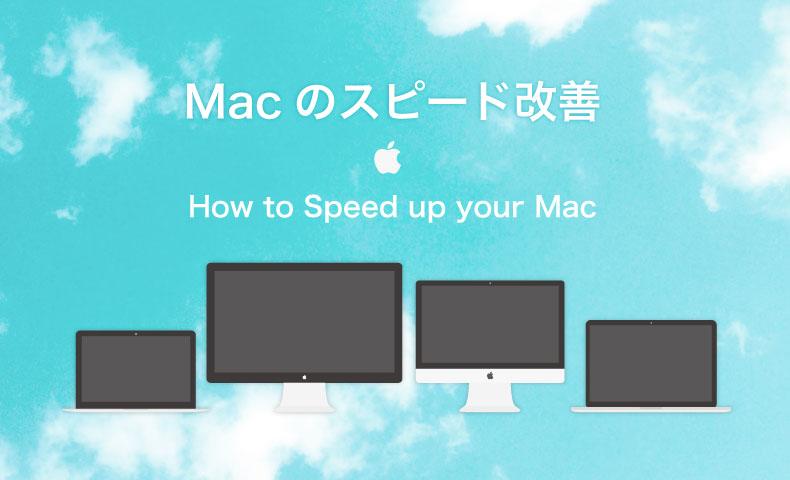 Macのスピード改善