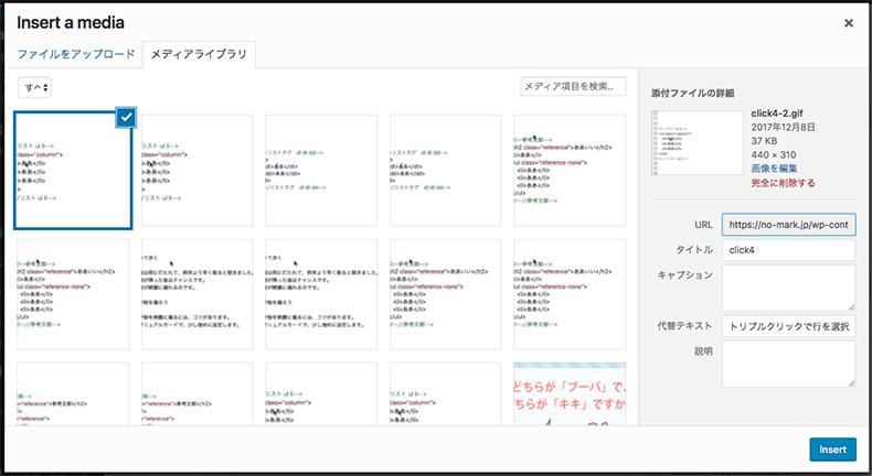 WP GIF Playerの選択画面