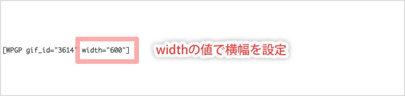 WP GIF Playerのショートコード