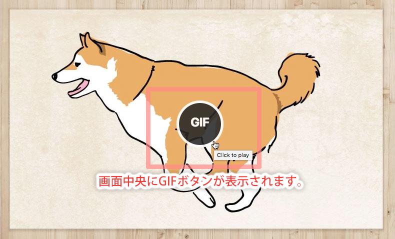 WP GIF Playerの表示