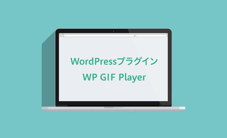 WP GIF Playerのイメージ