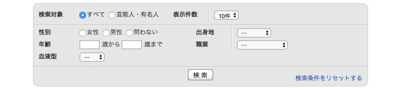 Ameba検索画面の詳細項目(プロフィール)