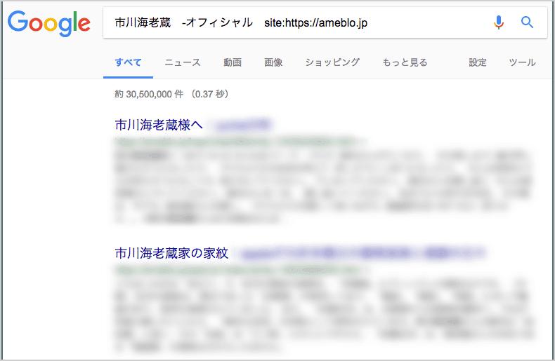 検索 アメブロ
