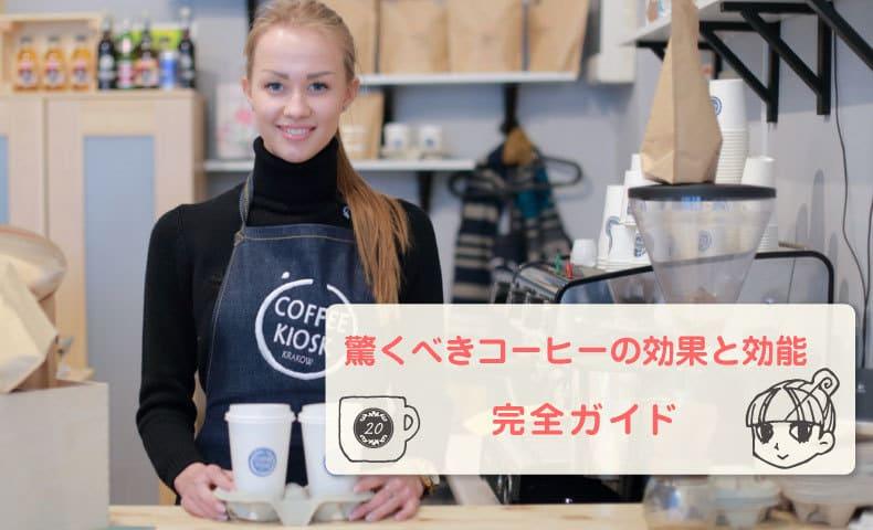 驚くべきコーヒーの効果と効能完全ガイド