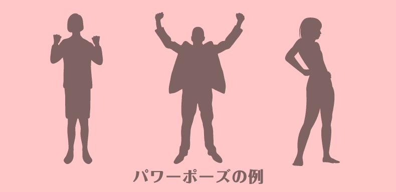 パワーポーズの例
